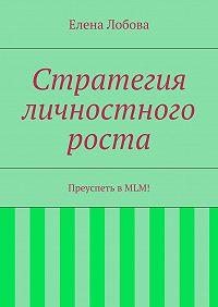 Елена Лобова -Стратегия личностного роста