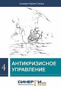 Сборник статей -Антикризисное управление (сборник)