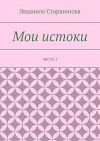 Людмила Старшинова -Мои истоки. Часть1