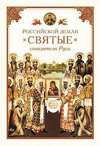 Николай Посадский -Российской земли святые – созидатели Руси