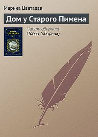 Марина Ивановна Цветаева -Дом у Старого Пимена