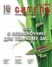 Анатолий Ситель -Всё о позвоночнике для тех, кому за… Свобода движений без таблеток и лекарств
