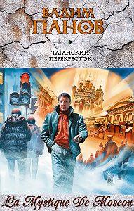 Вадим Панов -Таганский перекресток (сборник)
