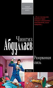 Чингиз Абдуллаев -Разорванная связь
