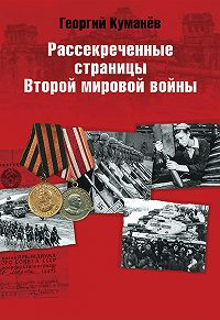 Георгий Куманев -Рассекреченные страницы истории Второй мировой войны