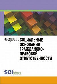 Дмитрий Пашенцев -Социальные основания гражданско-правовой ответственности