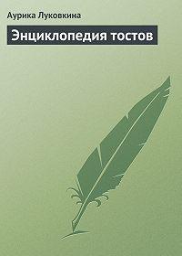 Аурика Луковкина -Энциклопедия тостов