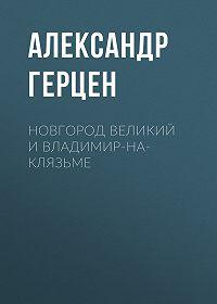 Александр Герцен -Новгород Великий и Владимир-на-Клязьме