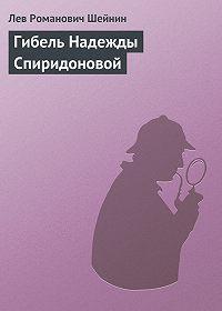 Лев Шейнин -Гибель Надежды Спиридоновой