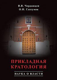 Валерий Черданцев -Прикладная кратология. Наука о власти