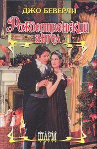 Джо Беверли - Рождественский ангел