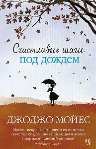Джоджо Мойес -Счастливые шаги под дождем