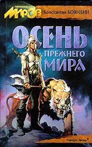 Константин Бояндин -Осень прежнего мира