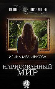 Ирина Мельникова -Нарисованный мир