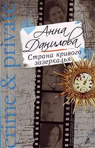 Анна Данилова - Страна кривого зазеркалья