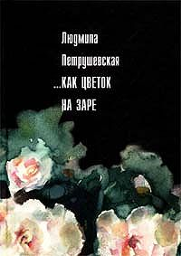 Людмила Петрушевская -Незрелые ягоды крыжовника