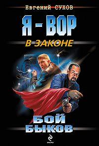 Евгений Сухов -Бой быков