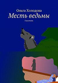 Ольга Холодова -Месть ведьмы. Глухомань