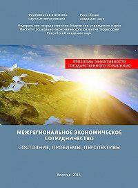 Е. В. Лукин -Межрегиональное экономическое сотрудничество. Состояние, проблемы, перспективы