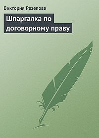 Виктория Резепова - Шпаргалка по договорному праву