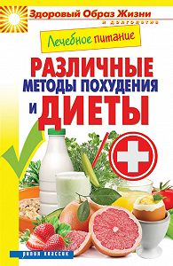 С. П. Кашин -Лечебное питание. Различные методы похудения и диеты