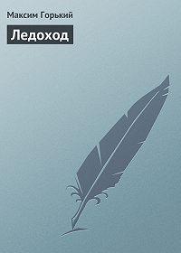Максим Горький -Ледоход