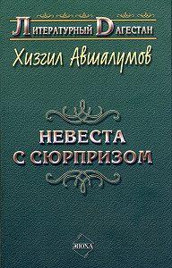 Хизгил Авшалумов -Невеста с сюрпризом (сборник)