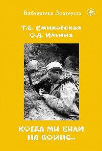Татьяна Евгеньевна Смыковская -Когда мы были на войне…