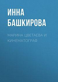 Инна Башкирова -Марина Цветаева и кинематограф