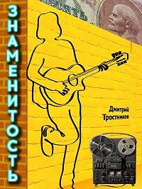 Дмитрий Тростников -Знаменитость