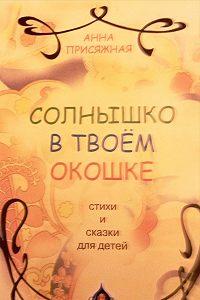 Анна Присяжная -Солнышко в твоём окошке