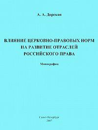 Александра Дорская - Влияние церковно-правовых норм на развитие отраслей российского права