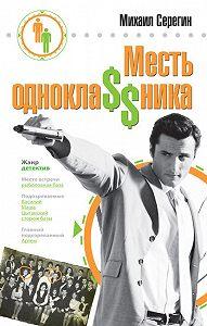 Михаил Серегин -Месть однокла$$ника