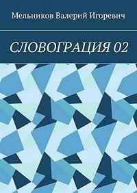Валерий Мельников -СЛОВОГРАЦИЯ02