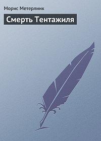 Морис Метерлинк -Смерть Тентажиля