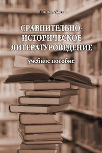 Яна Всеволодовна Погребная -Сравнительно-историческое литературоведение. Учебное пособие