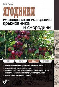М. В. Рытов -Ягодники. Руководство по разведению крыжовника и смородины