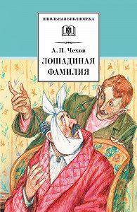 Антон Чехов -Лошадиная фамилия. Рассказы и водевили
