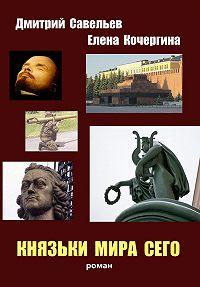 Дмитрий Савельев -Князьки мира сего