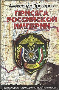 Александр Прозоров -Присяга Российской империи