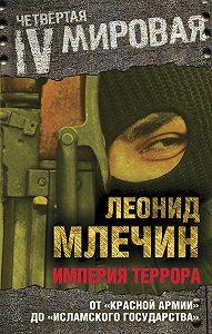Леонид Млечин -Империя террора. От «Красной армии» до «Исламского государства»