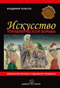 Владимир Тарасов -Искусство управленческой борьбы