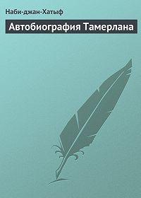 Наби-джан-Хатыф -Автобиография Тамерлана