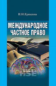 Наталия Ерпылева -Международное частное право