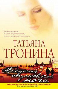 Татьяна Тронина -Нежность августовской ночи