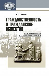 Виктор Смирнов - Гражданственность и гражданское общество. Самоорганизация и социальный порядок