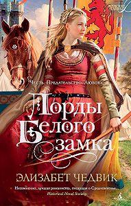 Элизабет Чедвик -Лорды Белого замка