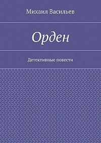 Михаил Васильев - Орден