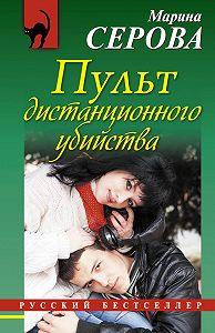 Марина Серова -Пульт дистанционного убийства