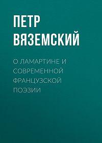 Петр Андреевич Вяземский -О Ламартине и современной французской поэзии